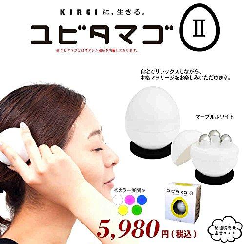 美顔器 ユビタマゴ2 (マーブルホワイト)