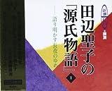 田辺聖子の「源氏物語」 1 [新潮CD講演] (新潮CD 講演)