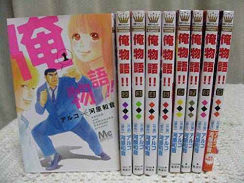 俺物語!! コミック 1-9巻セット (マーガレットコミックス)