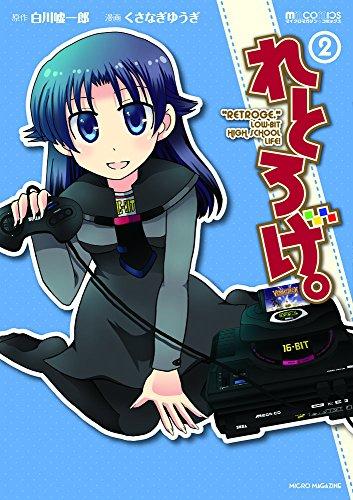 れとろげ。2 (マイクロマガジン☆コミックス)