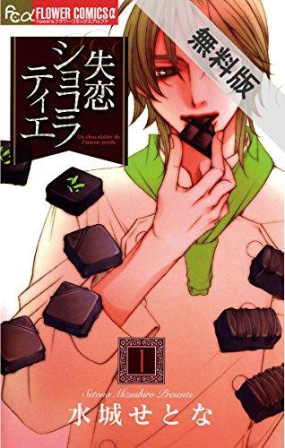 失恋ショコラティエ(1)【期間限定 無料お試し版】 (フラワーコミックスα)