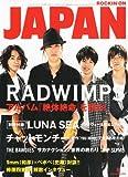 ROCKIN'ON JAPAN (ロッキング・オン・ジャパン) 2011年 04月号 [雑誌]