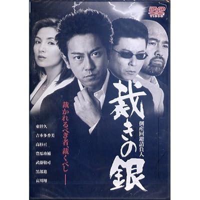 倒産回避請負人 裁きの銀 [DVD]