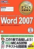 マイクロソフト オフィス教科書 Word 2007(Microsoft Certified Application Specialist) (マイクロソフトオフィス教科書)