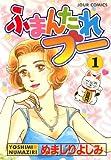 ふまんたれブー : 1 (ジュールコミックス)