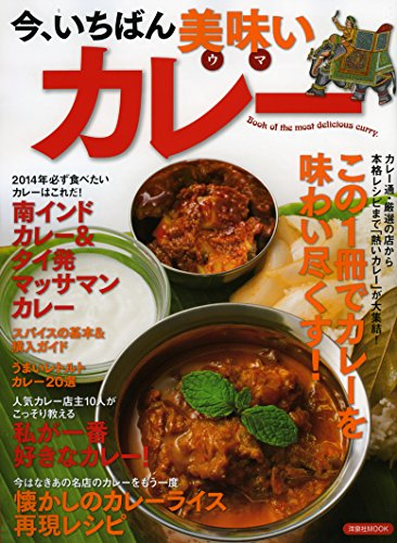 今、いちばん美味いカレー (洋泉社MOOK)