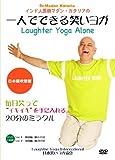 一人でできる笑いヨガDVD 日本語吹替版