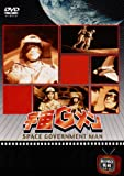 宇宙Gメン DVD-BOX[DVD]
