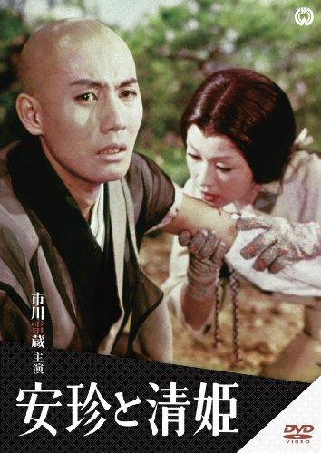 安珍と清姫