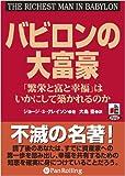 バビロンの大富豪 (<CD>)