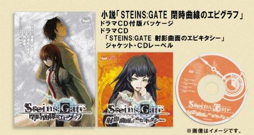 STEINS;GATE 閉時曲線のエピグラフ ドラマCD付 【書籍】