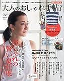 大人のおしゃれ手帖 2014年 7月号