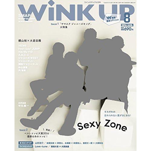 WINK UP(ウインクアップ) 2016年 08 月号 [雑誌]