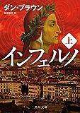 インフェルノ(上)<インフェルノ> (角川文庫)