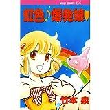 虹色・爆発娘 / 竹本 泉 のシリーズ情報を見る