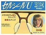 セルシールU 1ペア Sサイズ 【鼻あて部分がプラスチックの場合メガネずり落ち防止】