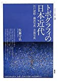 トポグラフィの日本近代―江戸泥絵・横浜写真・芸術写真 (視覚文化叢書)