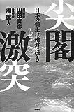 尖閣激突  日本の領土は絶対に守る