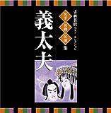 <VICTOR TWIN BEST>古典芸能ベスト・セレクション~名手・名曲・名演集「義太夫」