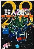 鉄人28号 22 原作完全版 (希望コミックススペシャル)