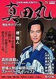 NHK大河ドラマ「真田丸」完全ガイドブック (東京ニュースムック)