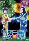 テレパシー少女 蘭 3 [DVD]