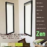 Zen チェーン式 プレーン ロールスクリーン 透過性生地 癒しの明るさ 小窓 スリット窓 幅30cm×丈180cm ベージュ色