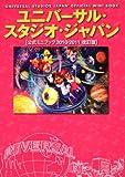 ユニバーサル・スタジオ・ジャパンR 公式ミニブック【2010‐2011改訂版】