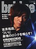 bridge (ブリッジ) 2009年 05月号 [雑誌]