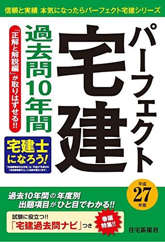 平成27年版 パーフェクト宅建過去問10年間 (パーフェクト宅建シリーズ)