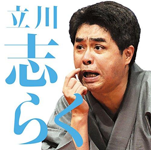 毎日新聞落語会 立川志らく2「死神」「粗忽長屋」「金明竹」