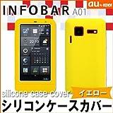 iida INFOBAR A01【ソフトシリコンカバーケース イエロー】インフォバー SHARP