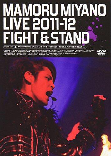 MAMORU MIYANO LIVE 2011-12 ~FIGHT&STAND~ [DVD] 宮野真守 宮野真守 キングレコード