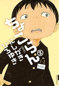 ちょこらん 2 (IKKI COMIX)