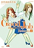 Good Job Returns(2) (ジュールコミックス)