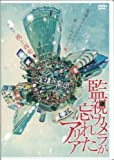 虚構の劇団『監視カメラが忘れたアリア』【DVD】