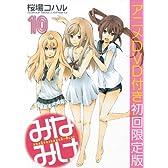 DVD付き みなみけ(10) 限定版 (ヤングマガジンコミックス)