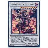 遊戯王 DOCS-JP046-UR 《レッド・デーモンズ・ドラゴン・スカーライト》 Ultra