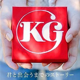 君と出会うまでのストーリー-KG