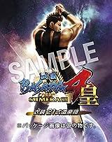 新規要素も満載のPS4&PS3「戦国BASARA4 皇」7月発売で予約開始