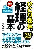 「新版 ひとり社長の経理の基本」販売ページヘ