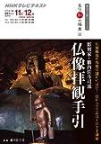 直伝 和の極意 彫刻家・籔内佐斗司流 仏像拝観手引 (趣味工房シリーズ)