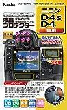 Kenko 液晶保護フィルム 液晶プロテクター Nikon D4S/D4用 KLP-ND4S