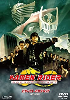 KAMEN RIDER DRAGON KNIGHT DVD - BOX2〈FINAL〉