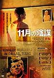 11月の陰謀(2枚組) [DVD]