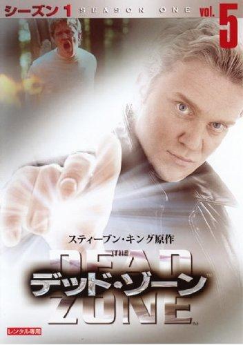デッド・ゾーン シーズン1 Vol.5(第10話 第11話)
