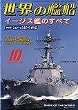 世界の艦船 2010年 10月号 [雑誌]