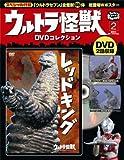 ウルトラ怪獣DVDコレクション(2) (講談社シリーズMOOK)