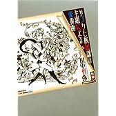 サゴケヒ族民謡の主題による変奏曲 (講談社BOX)