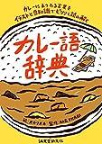 カレー語辞典: カレーにまつわる言葉をイラストと豆知識でピリリと読み解く
